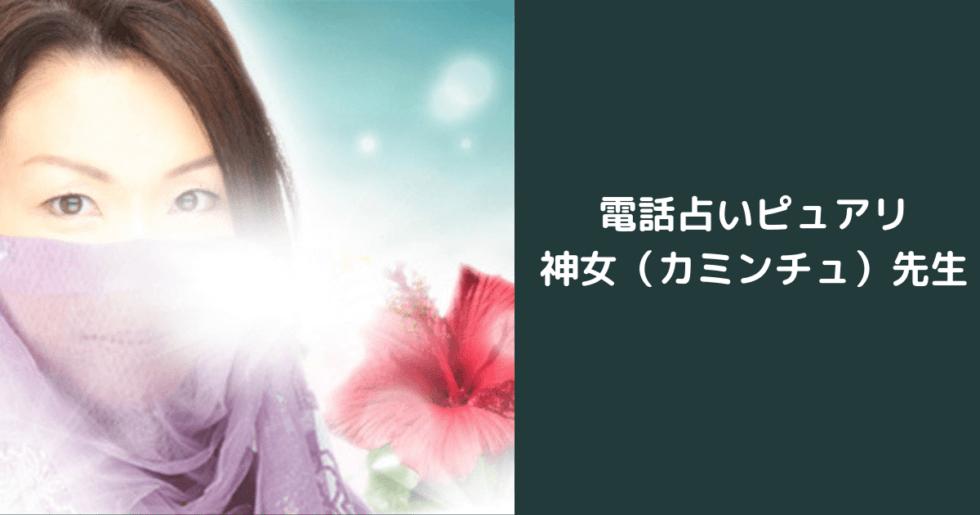 電話占いピュアリ 神女(カミンチュ)先生