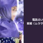電話占いピュアリ 紫姫(ムラサキヒメ)先生のコピー