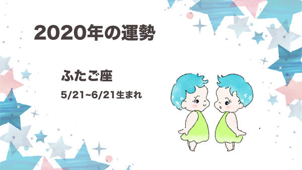 2020年の双子座の運勢