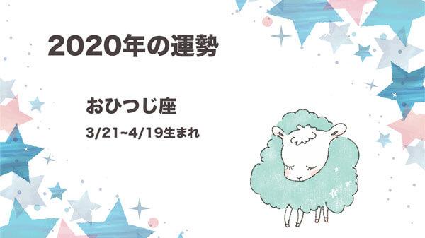 2020年運勢おひつじ座