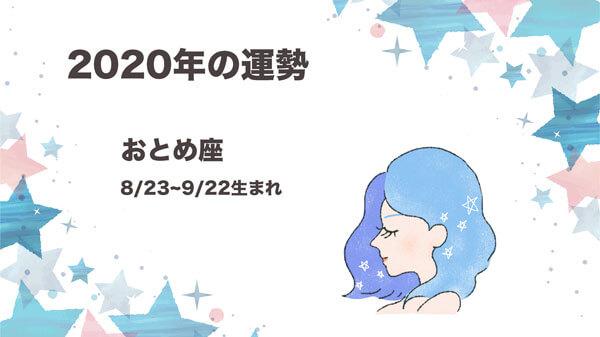 2020年の乙女座の運勢