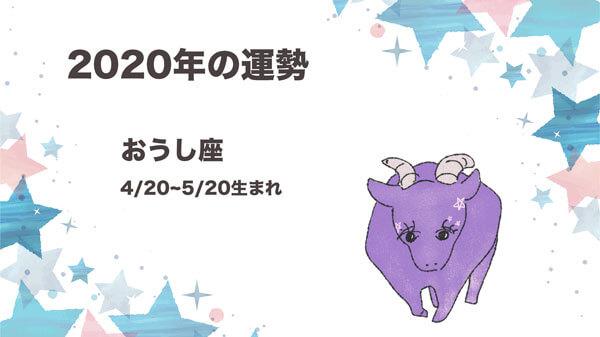 2020年牡牛座の運勢