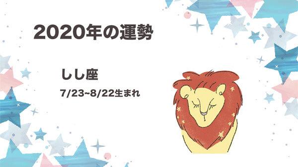 2020年の獅子座の運勢