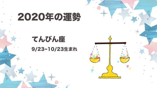2020年の天秤座の運勢
