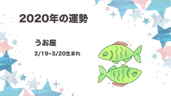 2020年の魚座の運勢