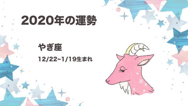 2020年の山羊座の運勢