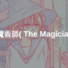 1.魔術師( The Magician )