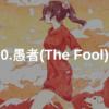 0.愚者( The Fool )