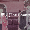 6.恋人(The Lovers)