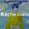 7.戦車(The Chariot)