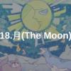 18.月(The Moon)